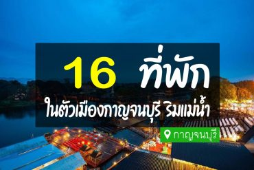โรงแรม ที่พักในตัวเมืองกาญจนบุรี ริมแม่น้ำ