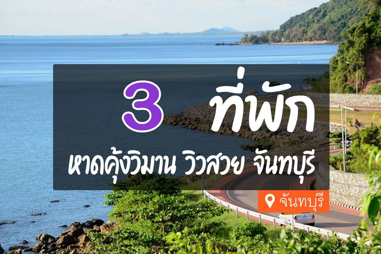 โรงแรม ที่พักหาดคุ้งวิมาน จันทบุรี