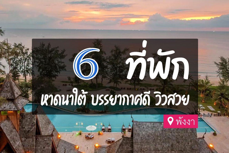 โรงแรม ที่พัก หาดนาใต้ พังงา