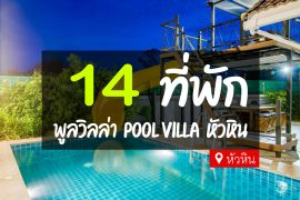 ที่พักหัวหิน พูลวิลล่า pool villa