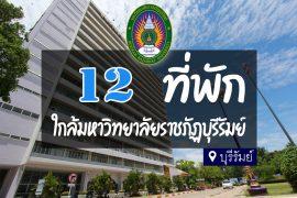 โรงแรม ที่พัก ใกล้มหาวิทยาลัยราชภัฏบุรีรัมย์