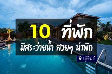 โรงแรม ที่พัก เมืองบุรีรัมย์ มีสระว่ายน้ำ